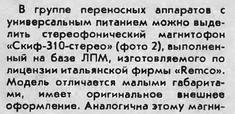 radio_1985_10.djvu_pagdev17.png