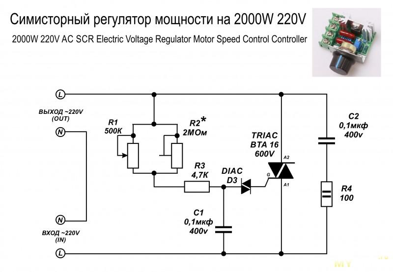 Схема тиристорного регулятора напряжения с индуктивной нагрузкой