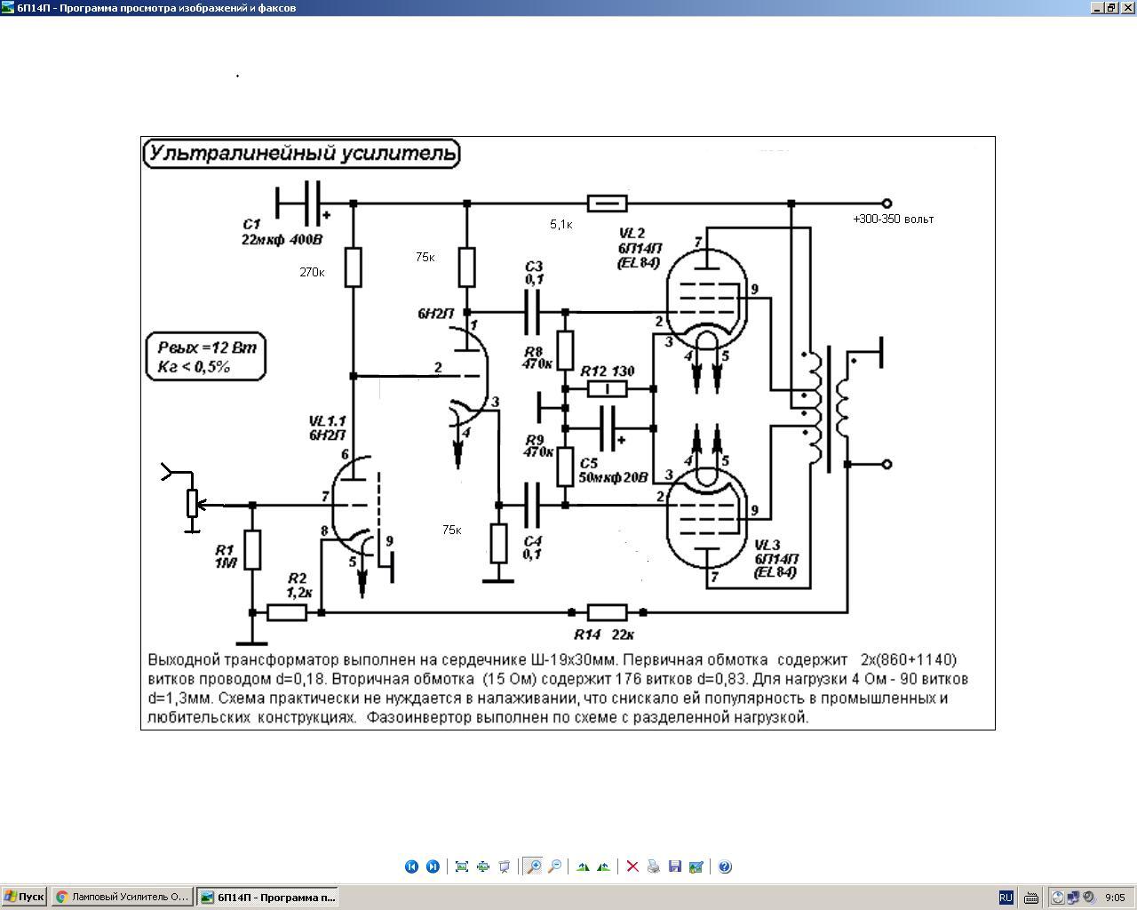 схема напряжений радиолы ригонда 102