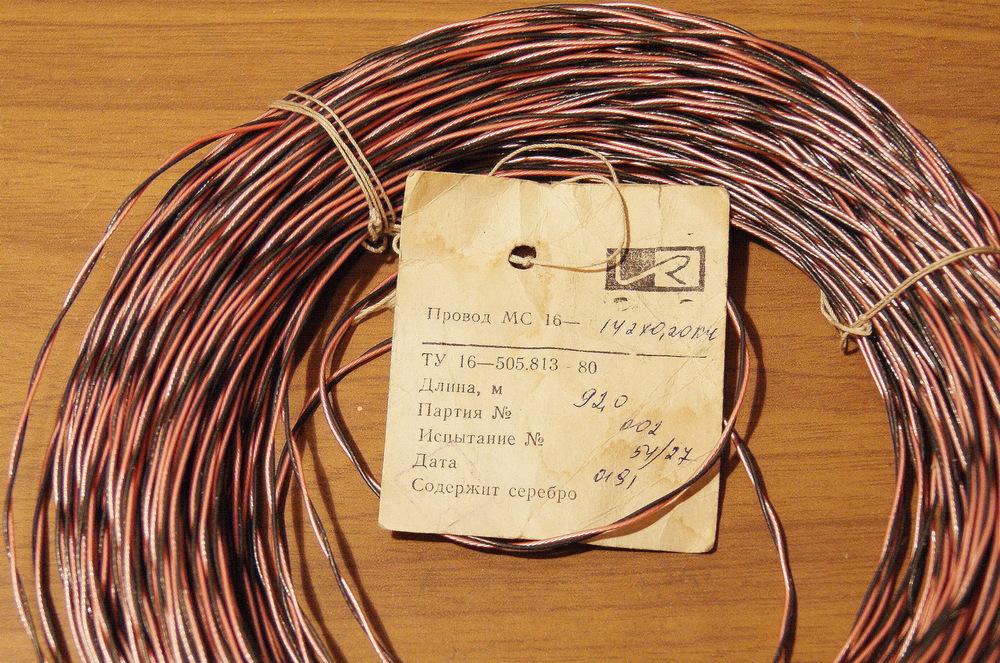 МС-16-14  2Х0,20.jpg