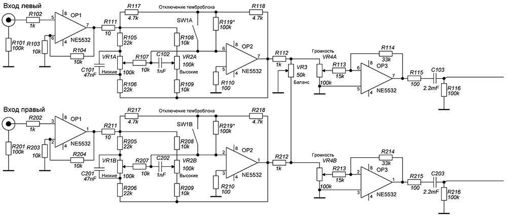 Схема темброблока на ne5532