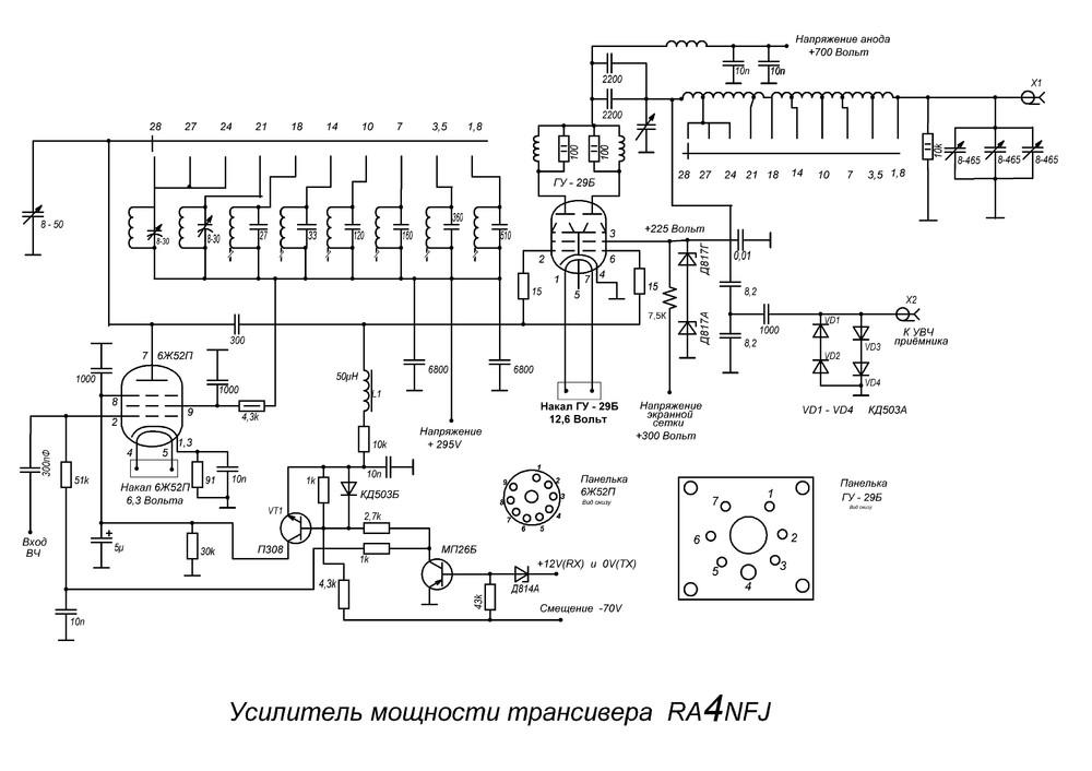 001  Усилитель мощности на  ГУ - 29Б_1.JPG