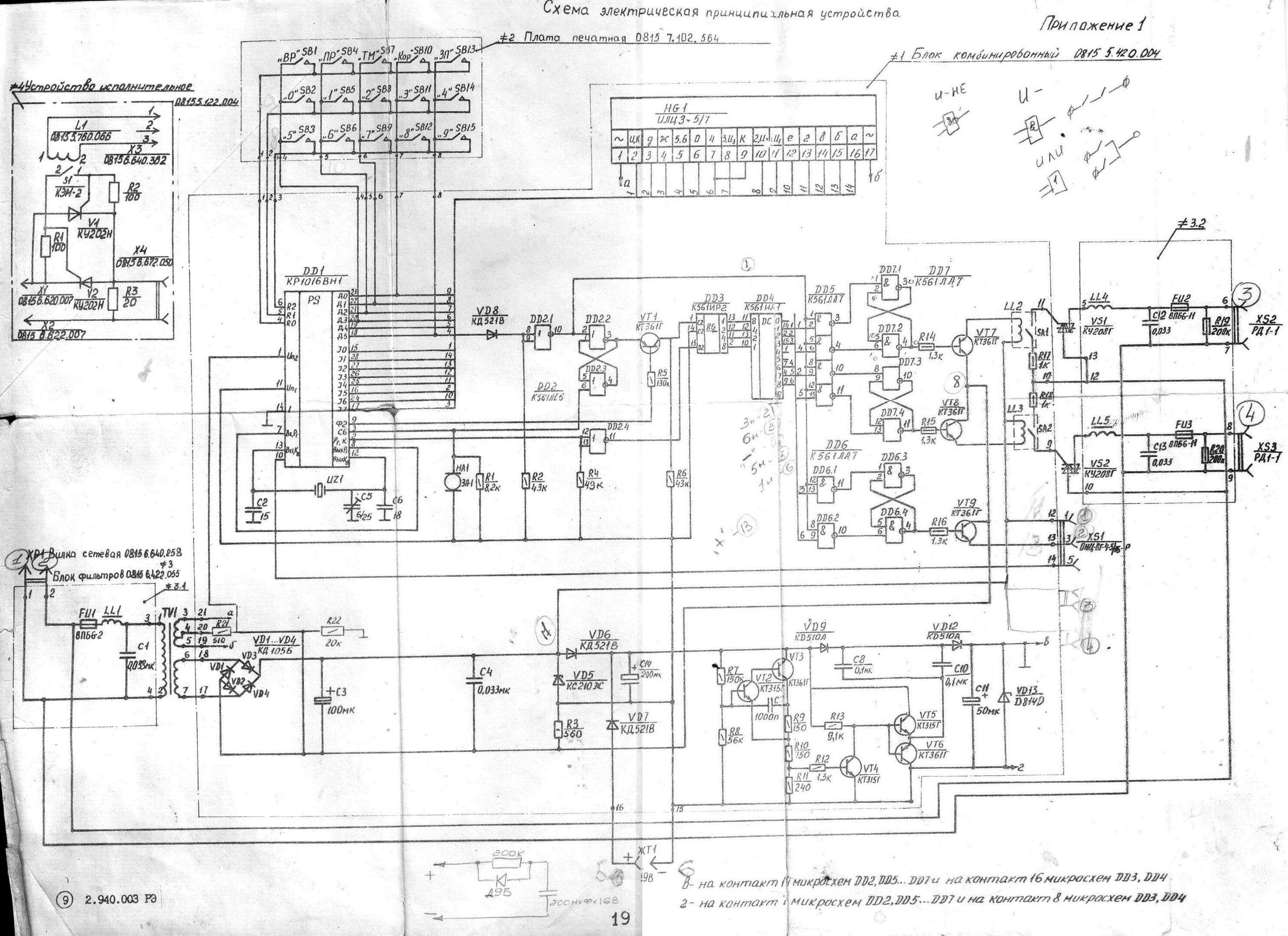 Схема устройство программное сигнал 202