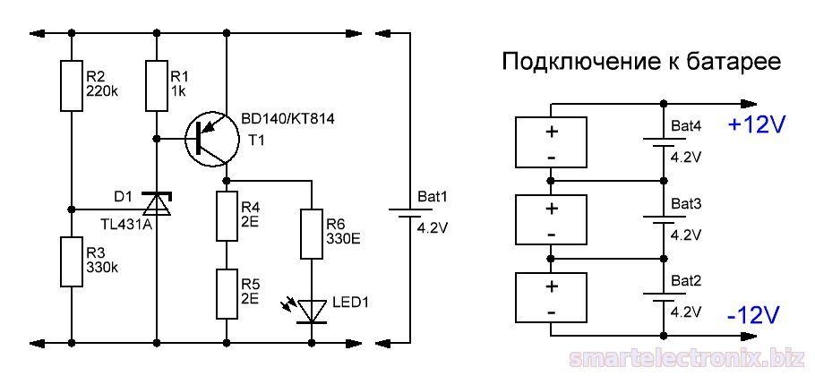 Делаем зарядное устройство для