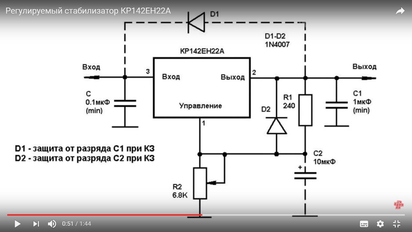 Регулируемый стабилизатор напряжения на крен5а схема