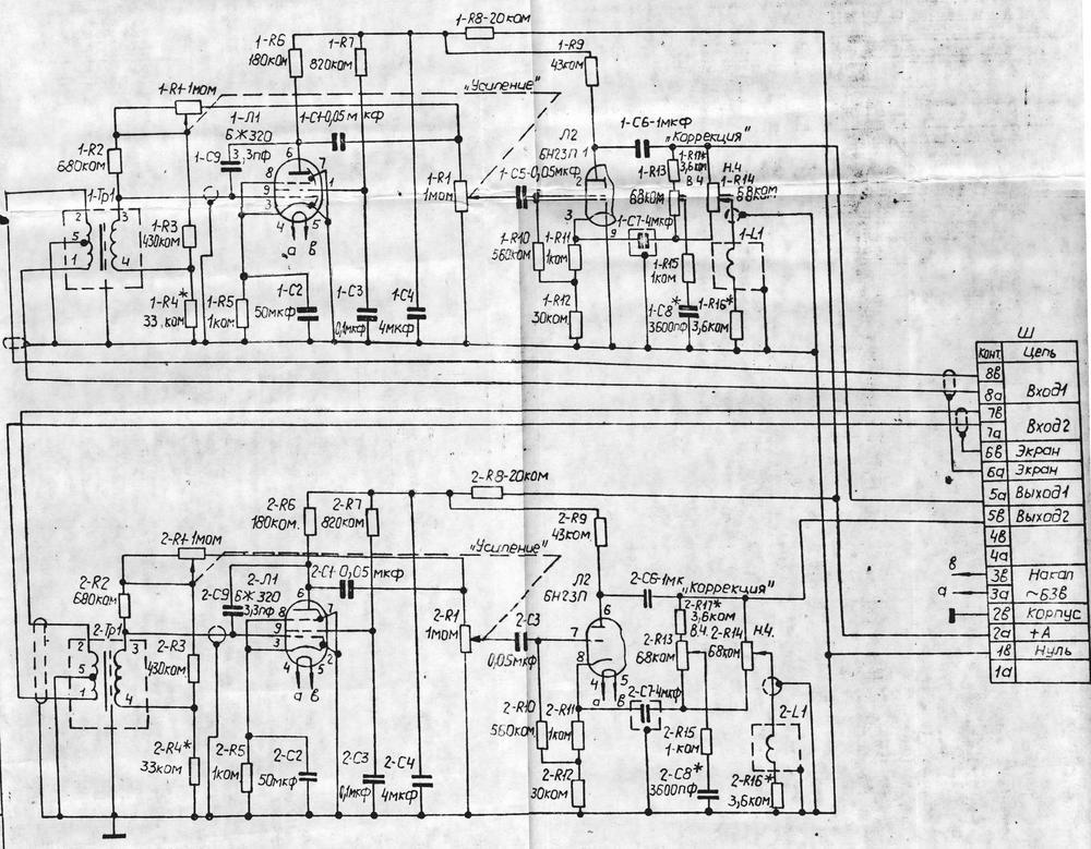 Усилитель микрофонный УМ-37 Схема принципиальная.JPG