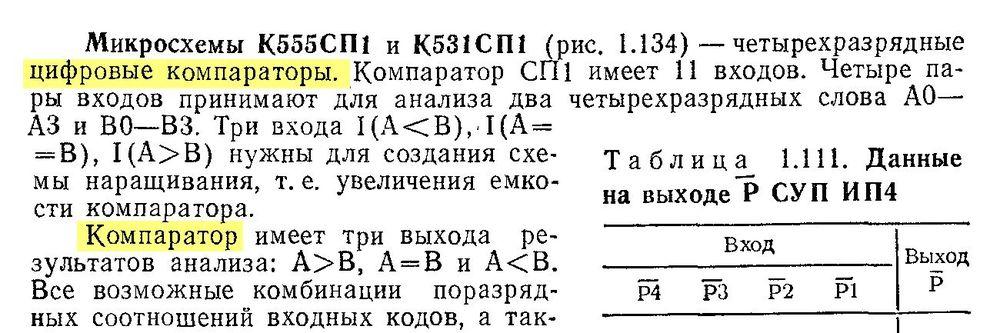 К555СП1.jpg