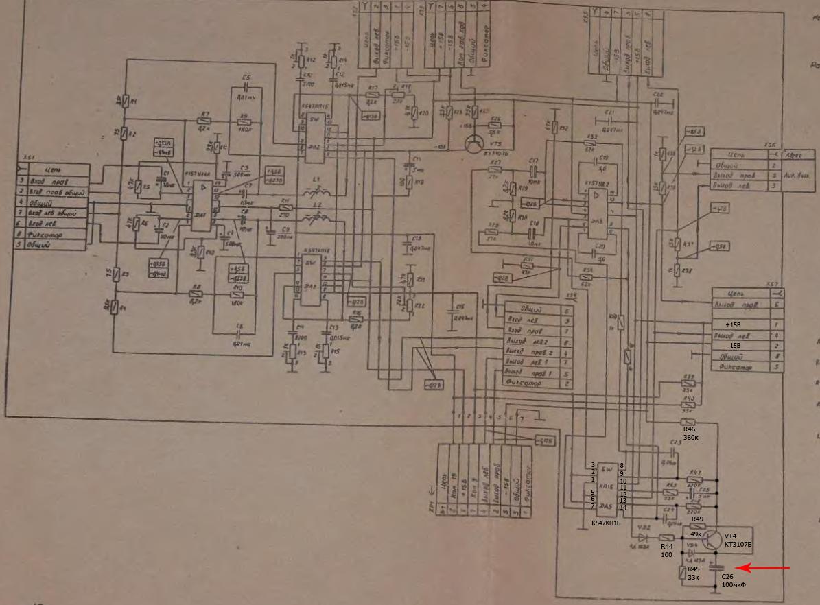 Схема на магнитофон ростов 105