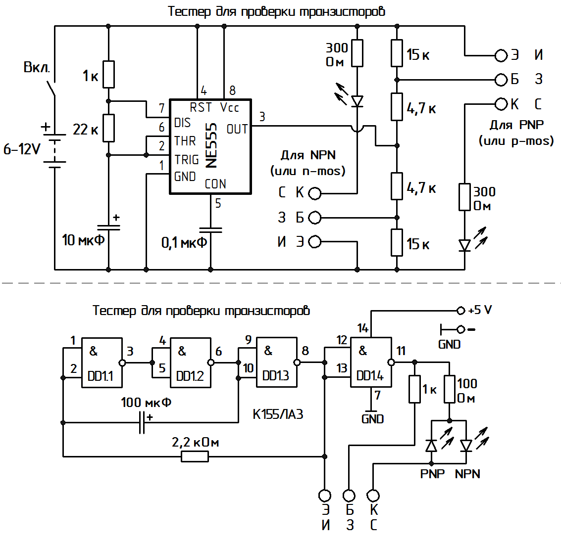 Схему прибора для проверки мощных полевых транзисторов