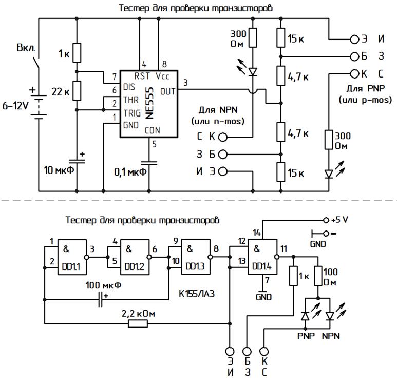 Прибор для проверки любых транзисторов своими руками 778