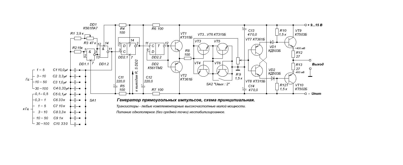 Принципиальная схема импульсного генератора