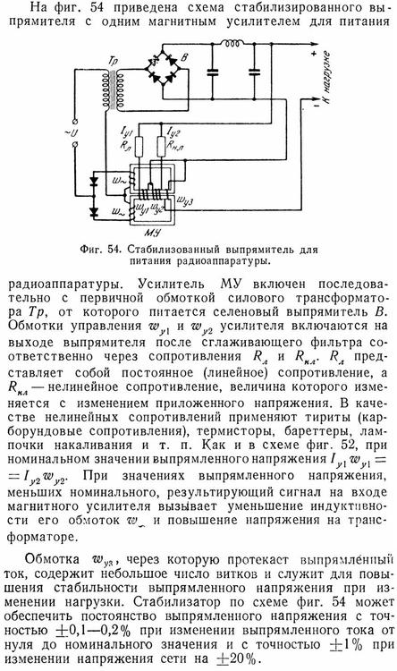 магнитный усилитель.JPG