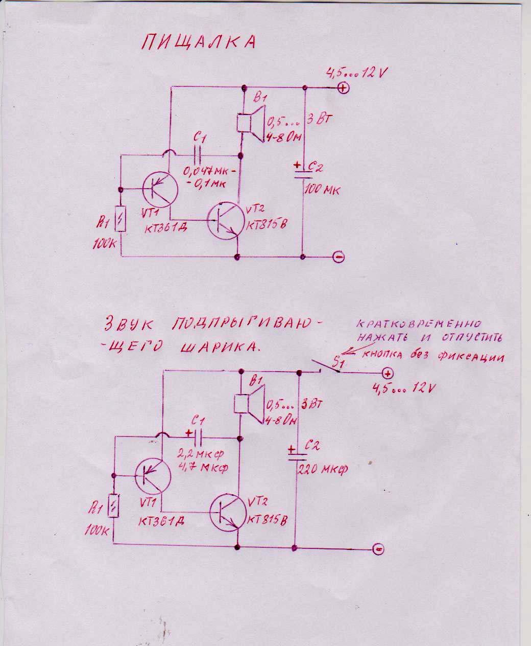 Простая схема генератор звука