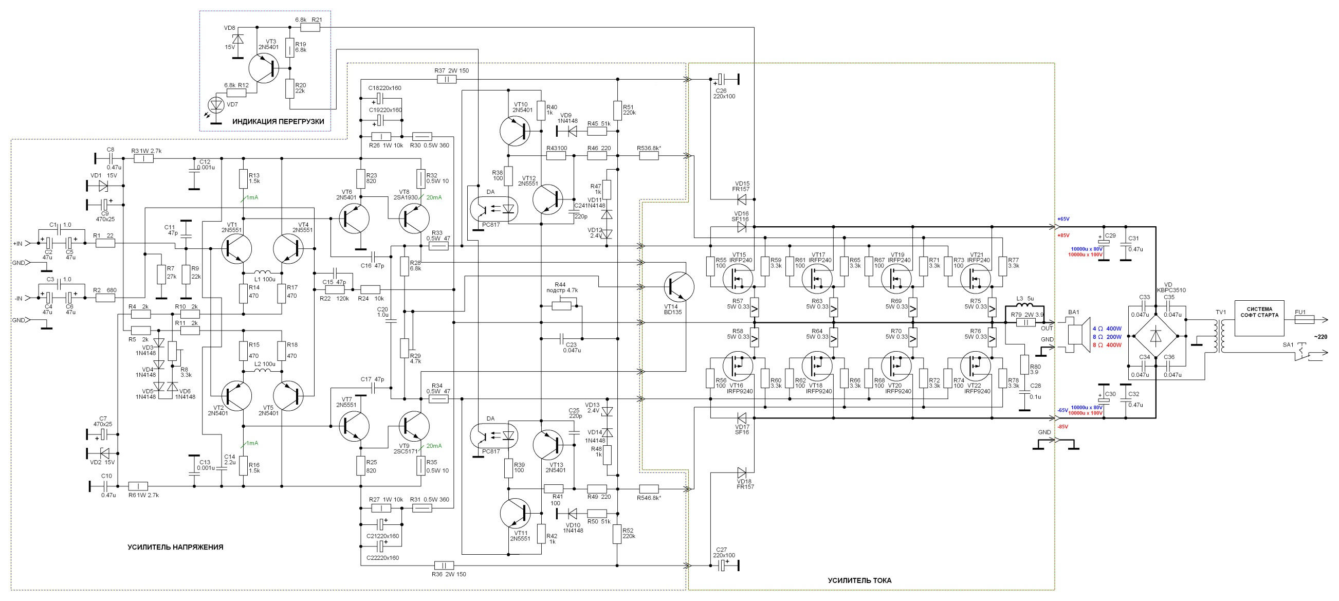 схема питания светодиодов на дискрете