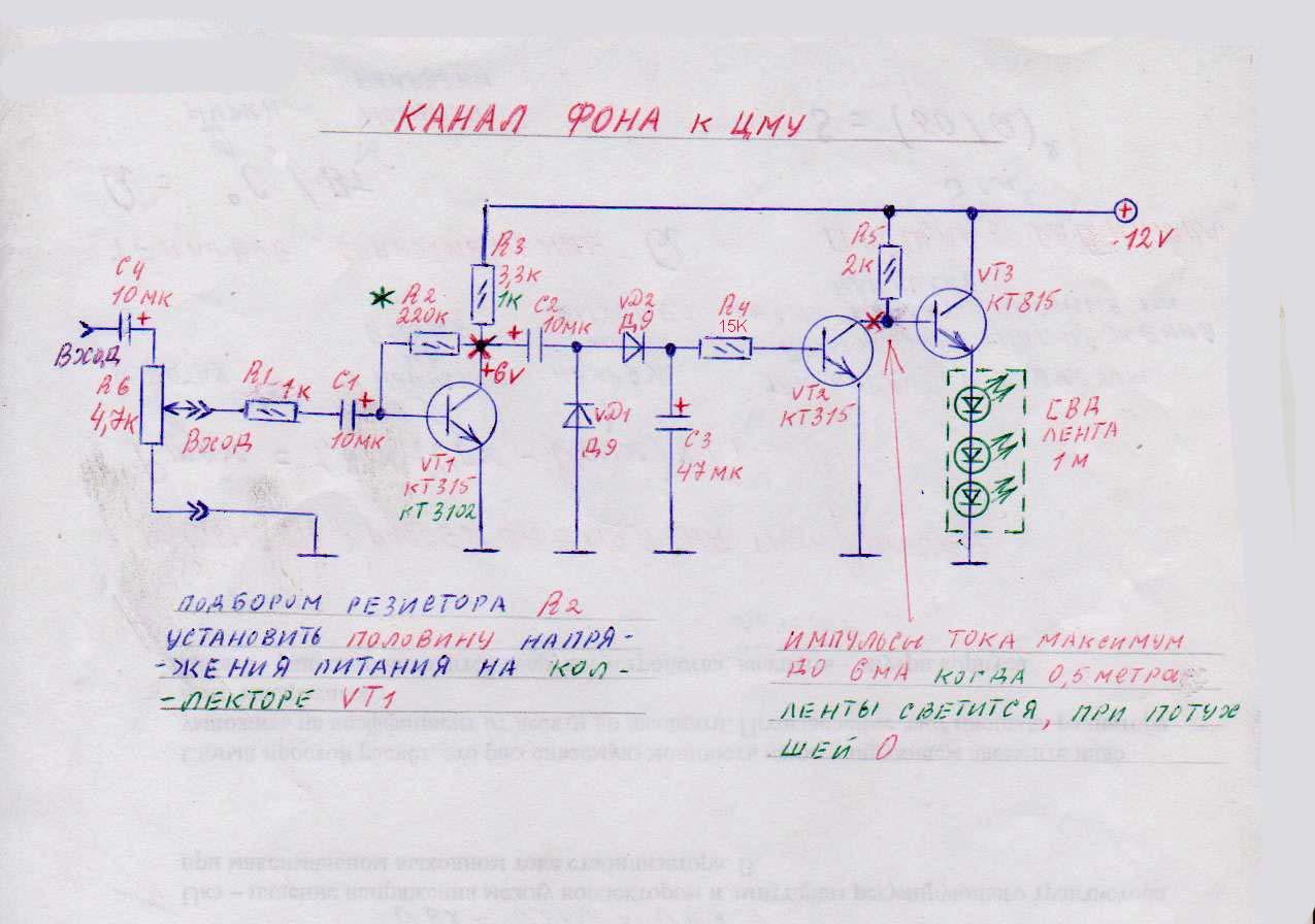 Схема цветомузыки на транзисторе кт315