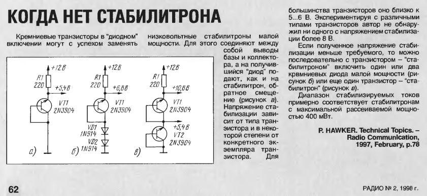Как с диодов сделать транзистор