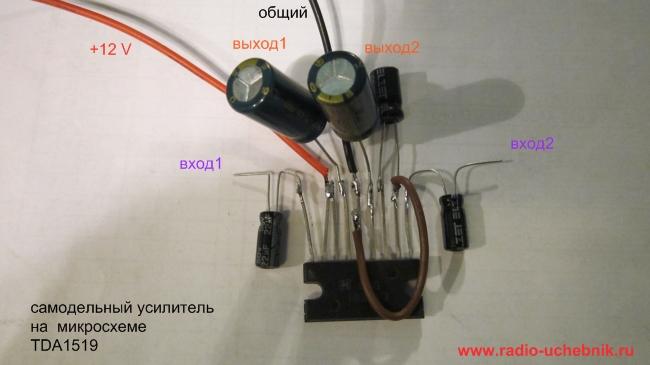 Как сделать усилитель звука для автомагнитолы
