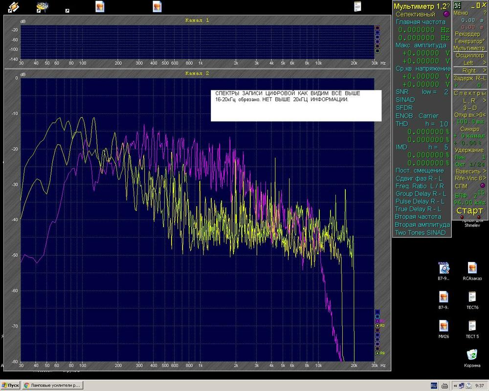 Спектры записи.JPG