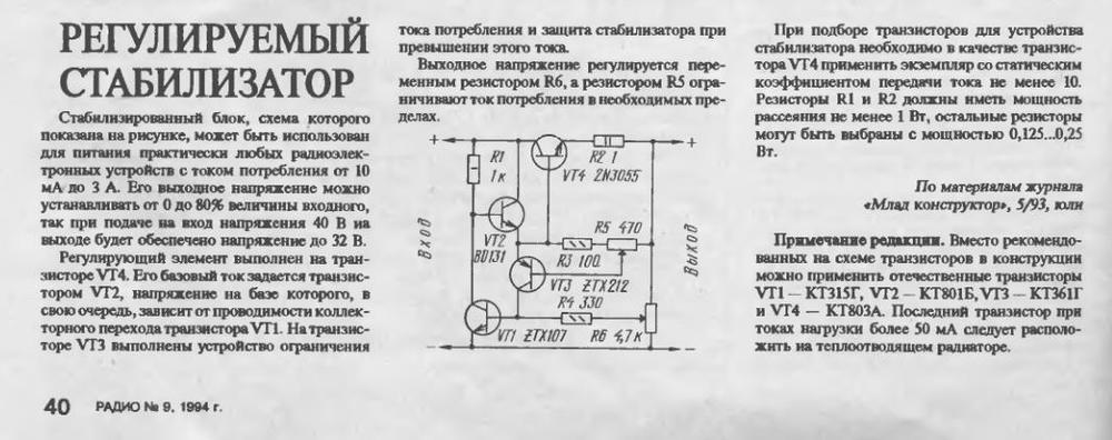 простой лаб на транзисторах ЗР.jpg
