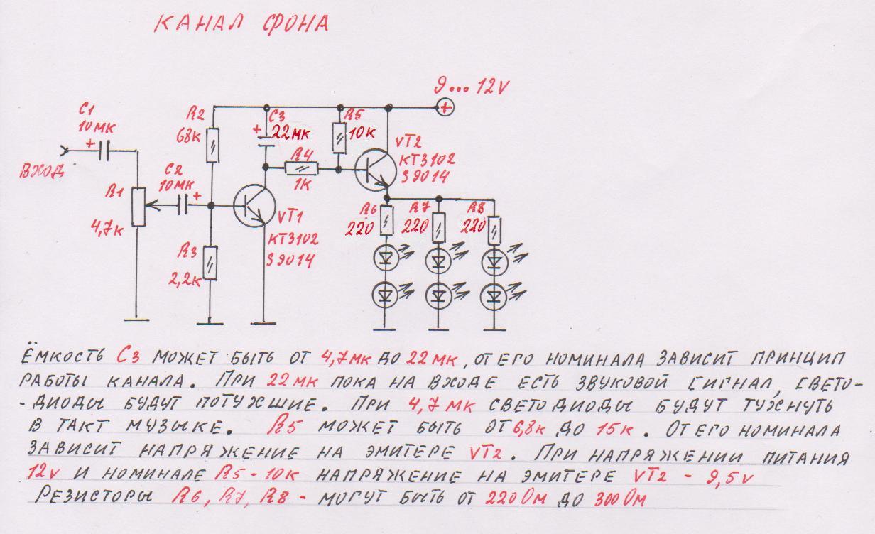 цветомузыка на кт819 схема