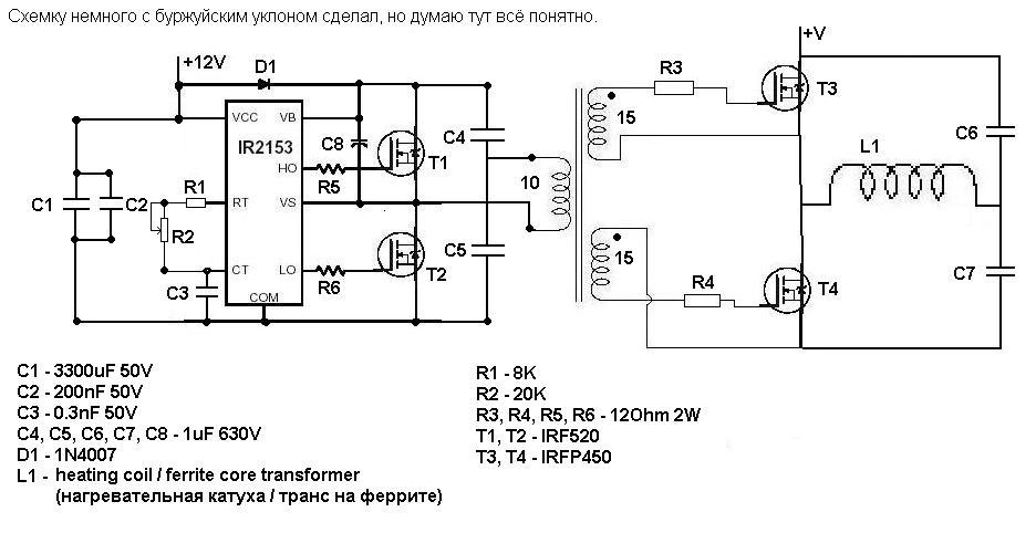 Мощный индукционный нагреватель своими руками схема 99