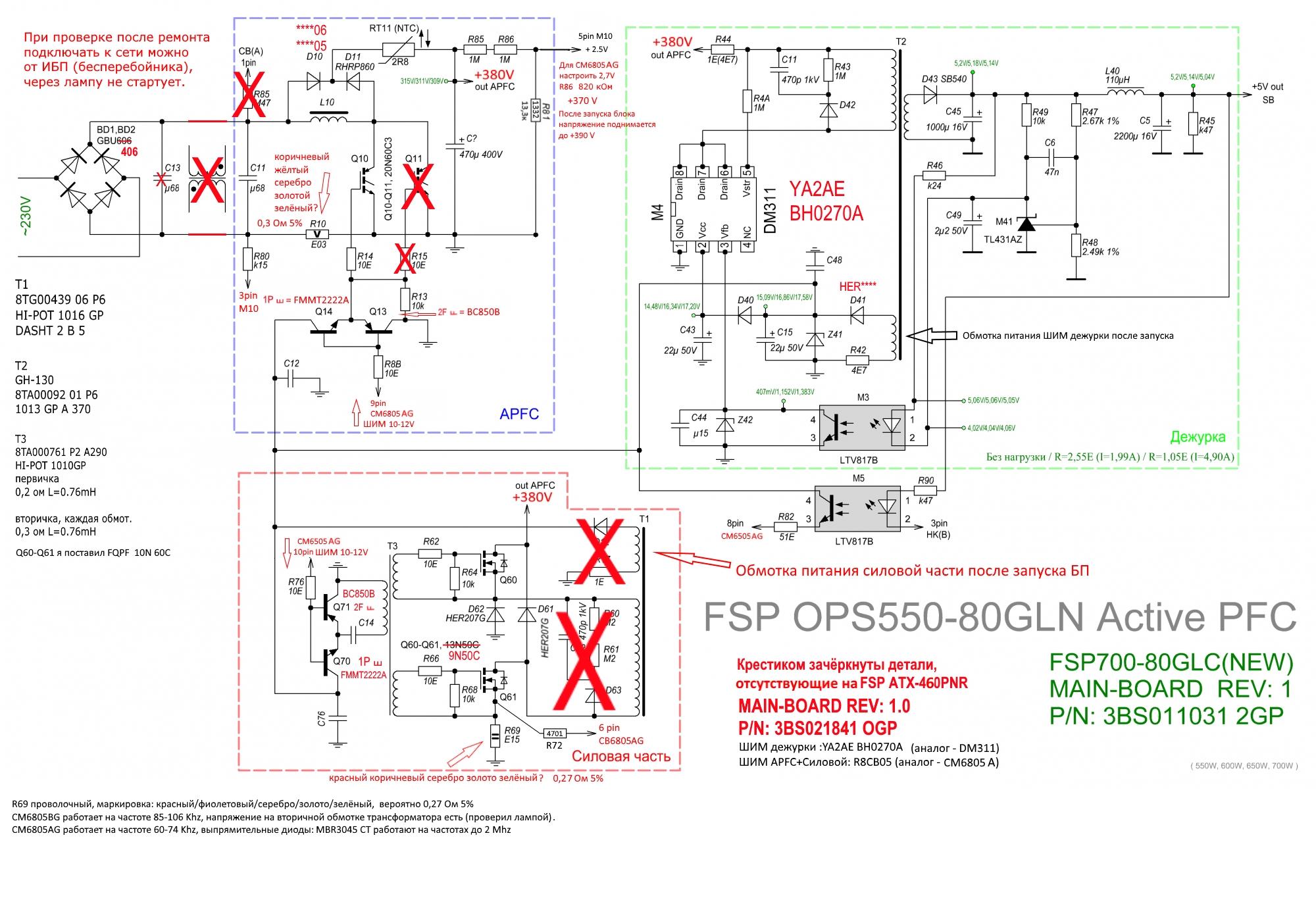 fsp atx 450 схема дежурки