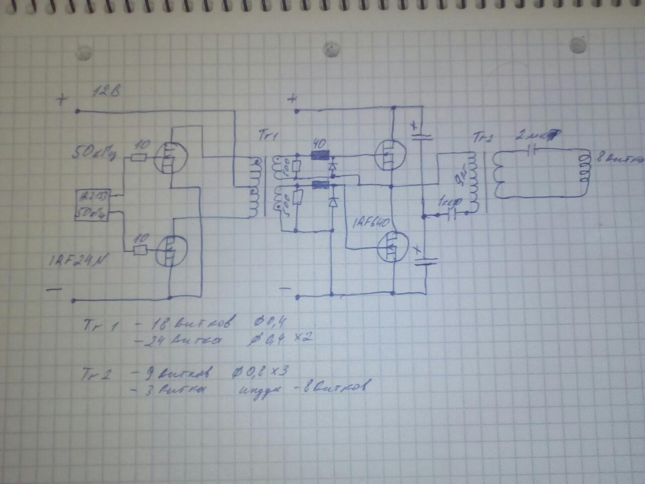 Схема индукционного нагревателя своими руками 12в 61