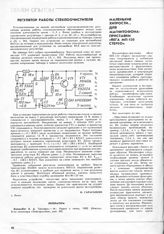 Радио 1989г№11.png