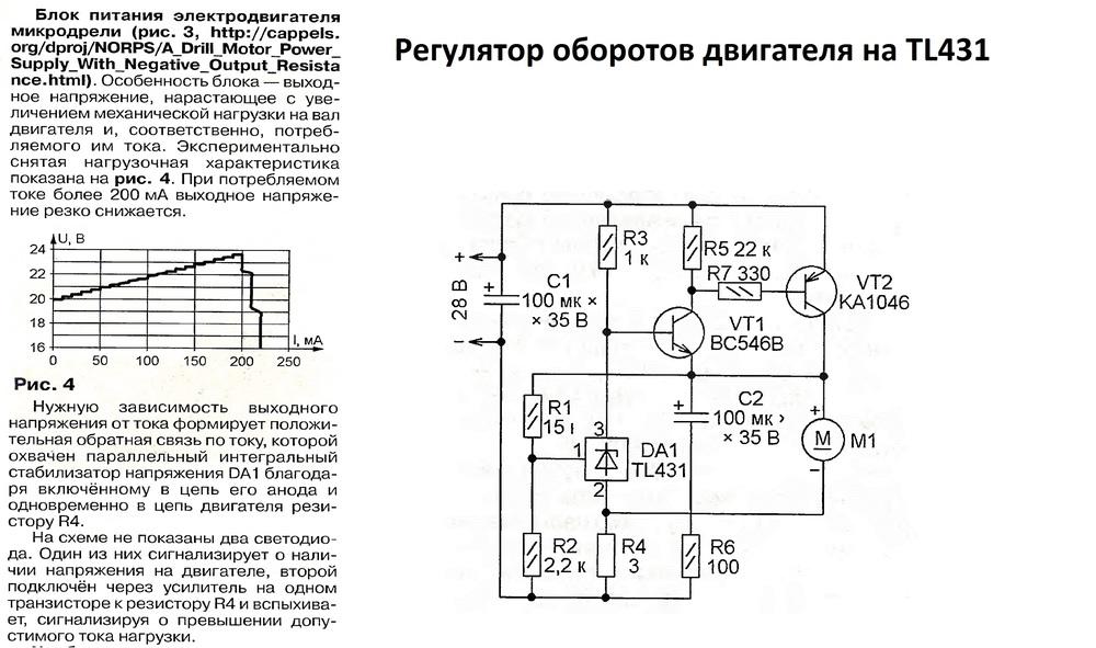 Регулятор оборотов двигателя на TL431.jpg
