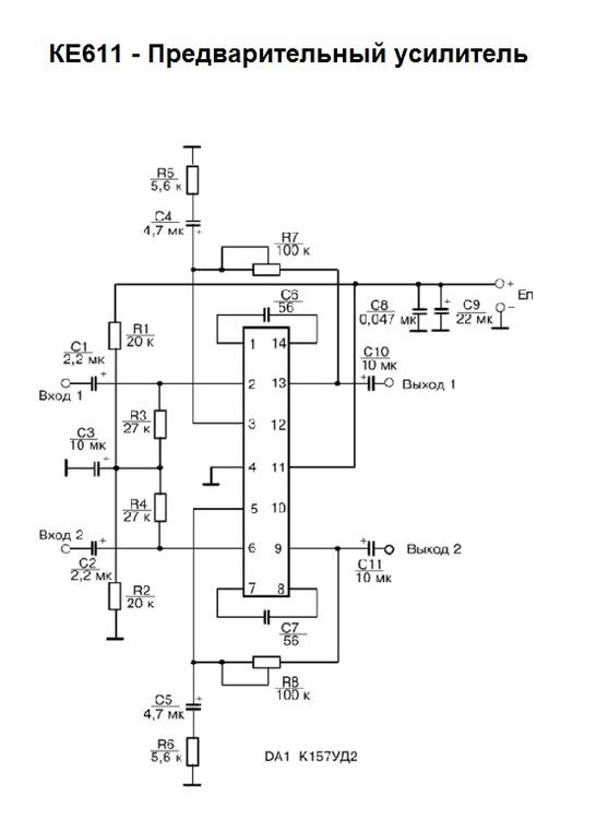 КЕ611 - Предварительный усилитель.jpg