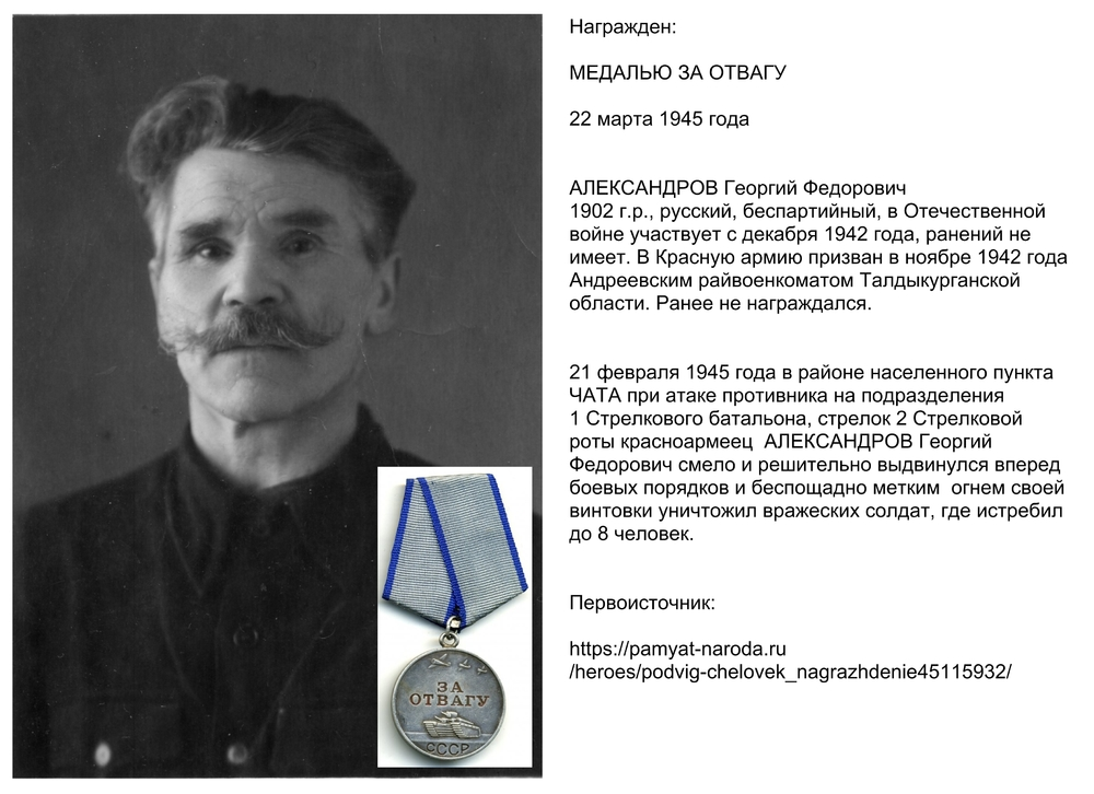 медаль за отвагу.JPG