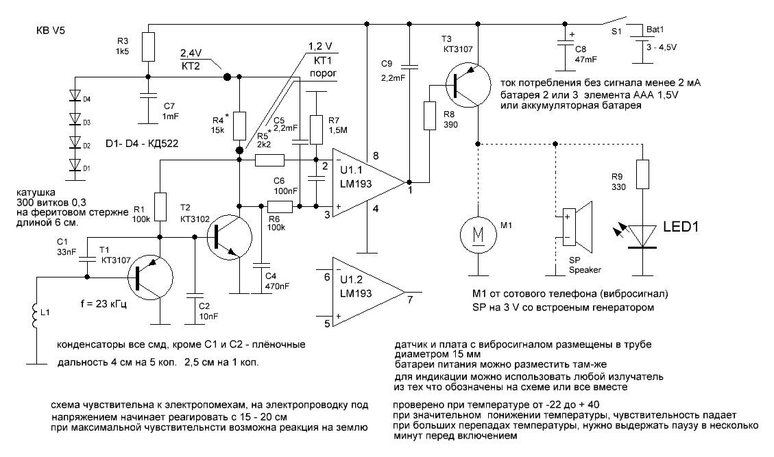 Металлоискатель квазар схема