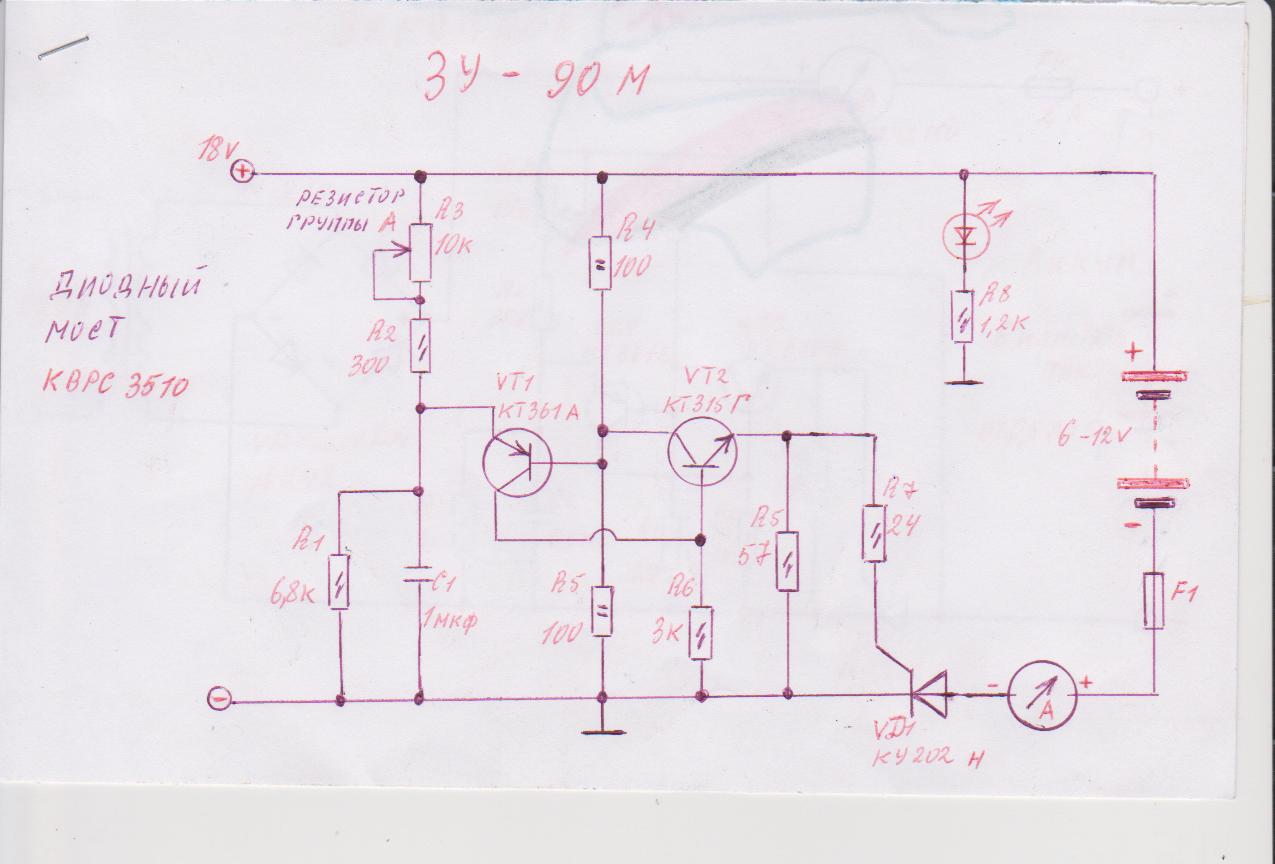 Зарядное устройство зу-2м схема фото