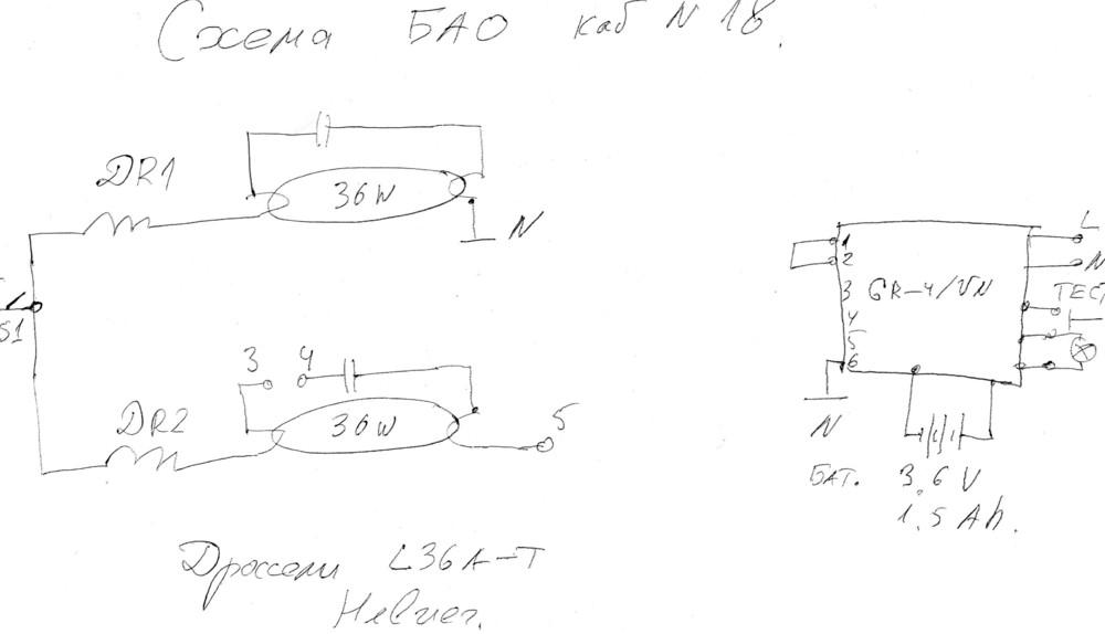 Схема БАО.jpg