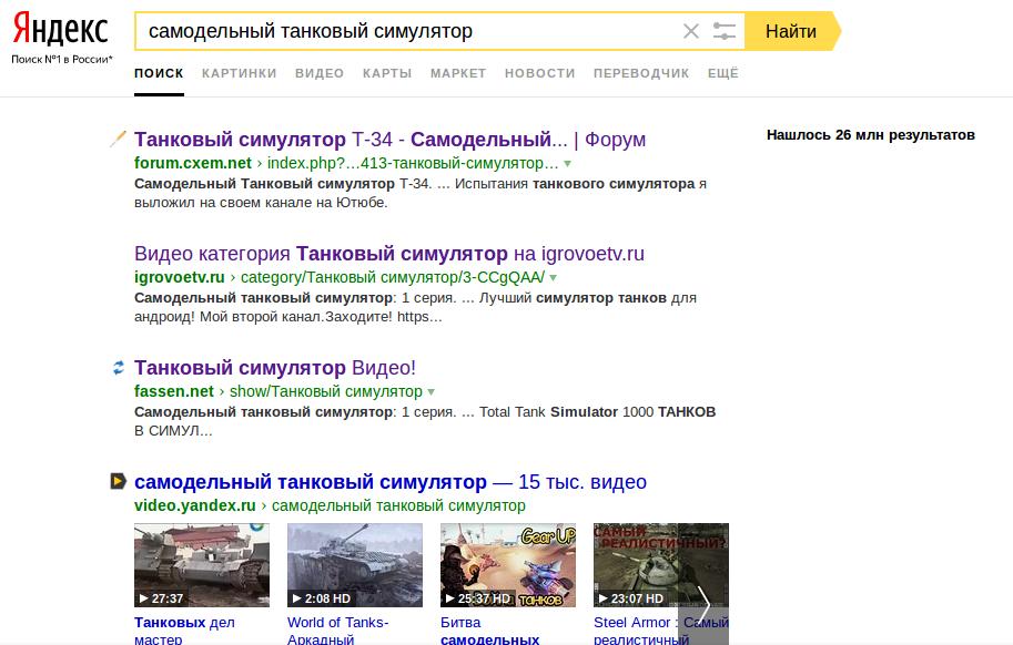 Яндекс самодельные