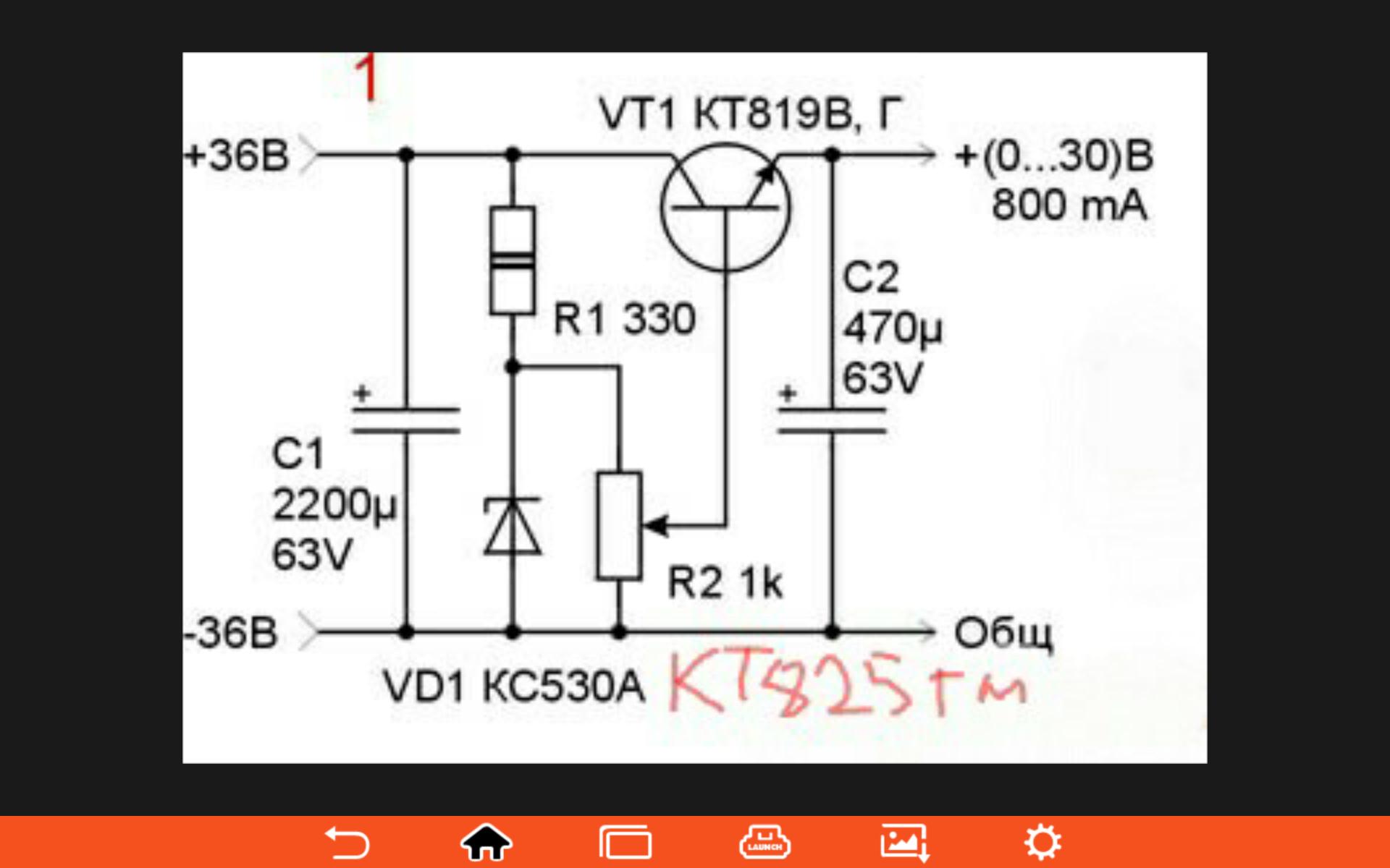 Схема регулируемого блока питания на транзисторах