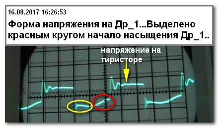 Осциллограмма напряжения на Др_1.png