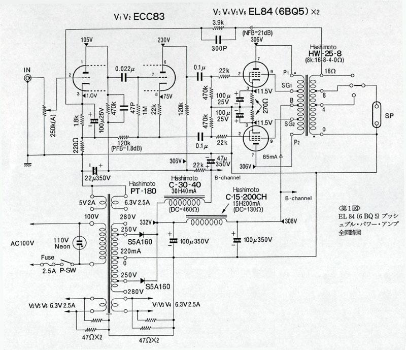 EL84_Schematic.jpg.242fc7ec3d80c6a1ec59f59e6c302c5d.jpg