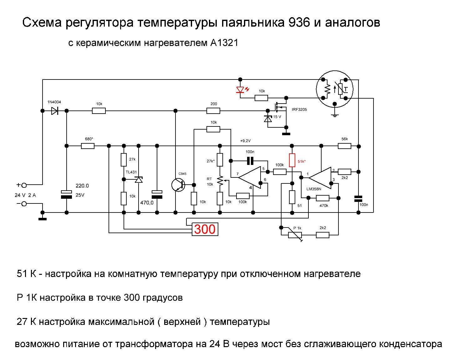 схема регулятор температуры паяльника раз день