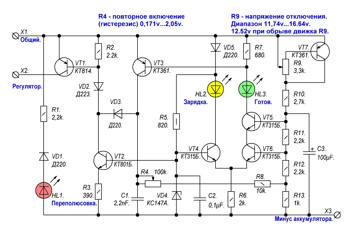 Схема защиты зарядного от к.з