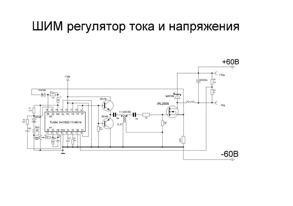 ШИМ регулятор тока и напряжения.JPG