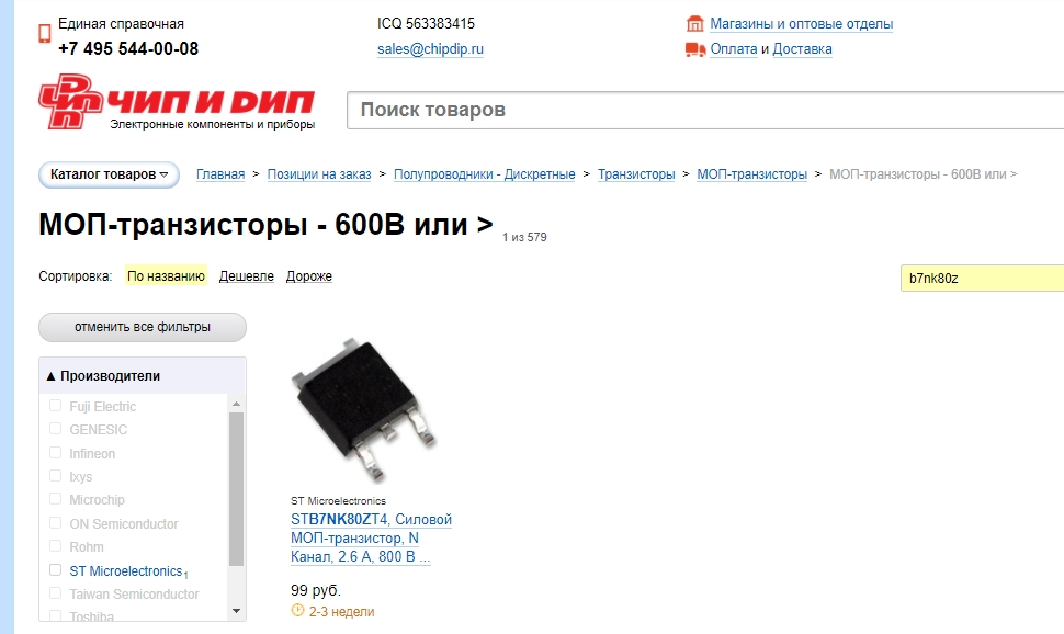 Скриншот 05-10-2017 024748.jpg