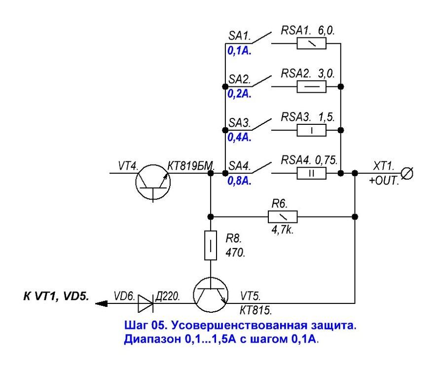 Шаг_05_Усовершенствованная защита Схема.JPG