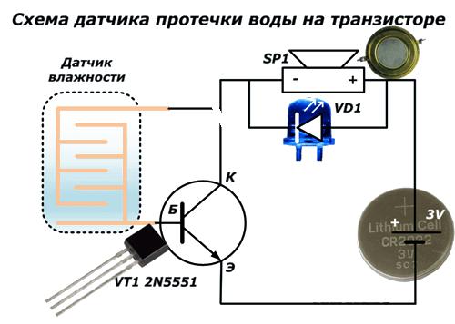 Схема-датчика-протечки-воды-на-транзисторе-2N5551.png