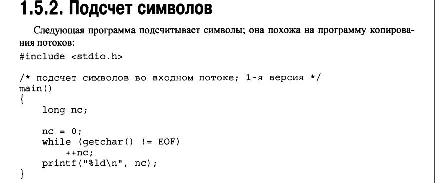 Подсчет символов.PNG