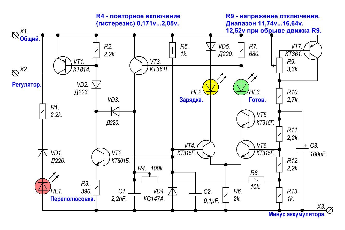Схема защиты для зарядного устройства автомобильного аккумулятора