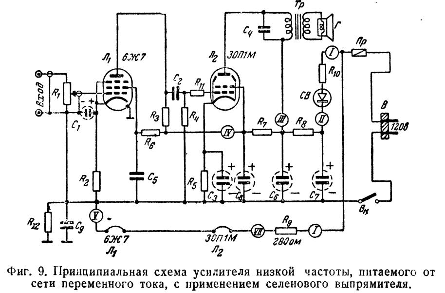 ламповый усилитель 1949.png