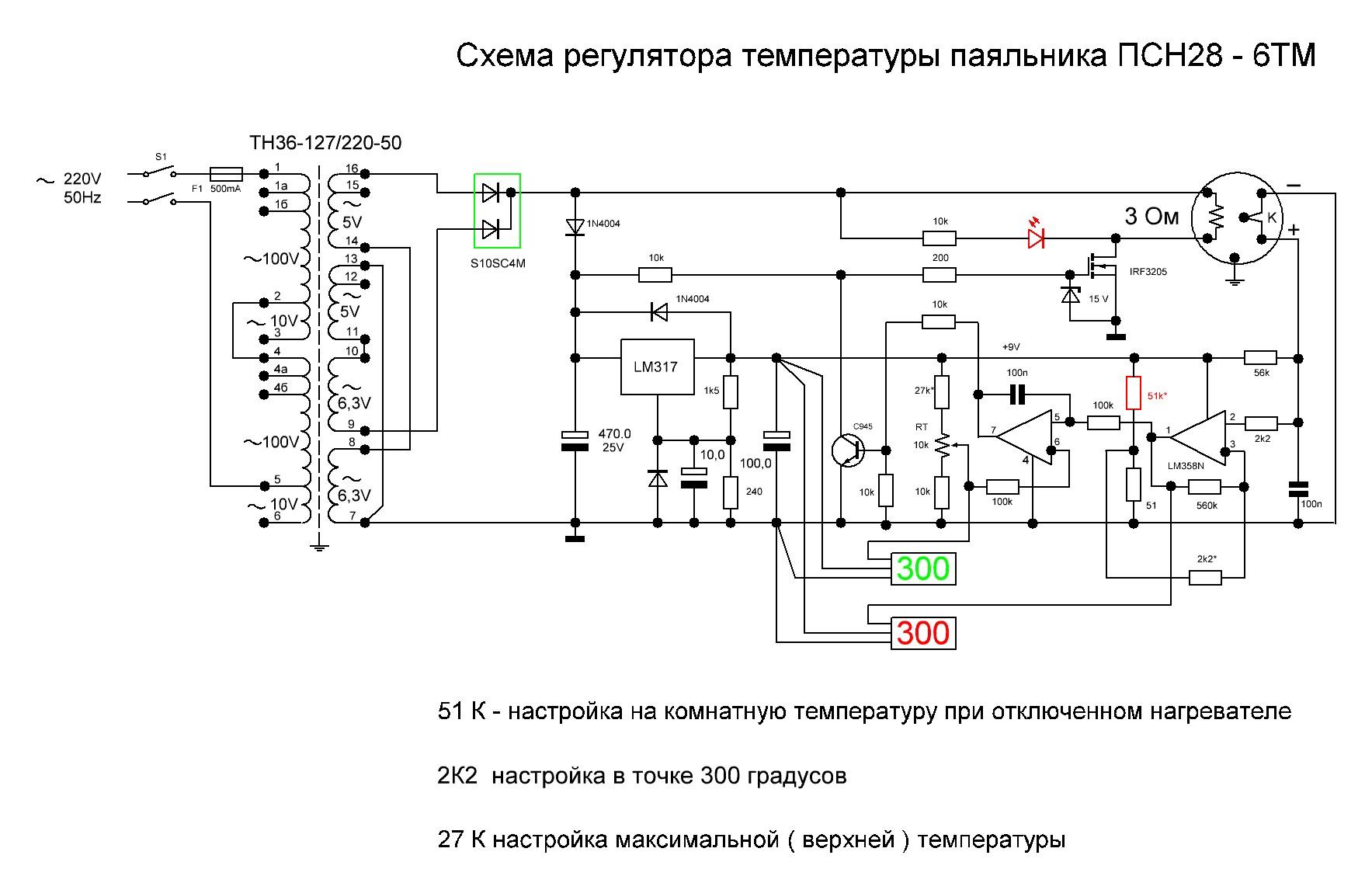 Паяльный фен своими руками простая схема с цифровой индикацией 94