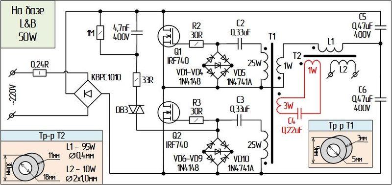 Как сделать электронный трансформатор 673