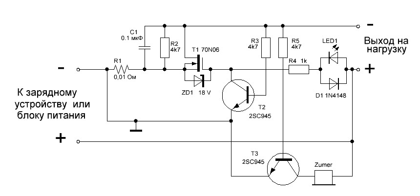 4.Защита от переполюсовки з бузером.JPG
